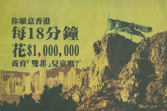 Today's ad in the Apple Daily. Online users raised $100,000 HKD to campaign against Chinese mainland visitors to HK.